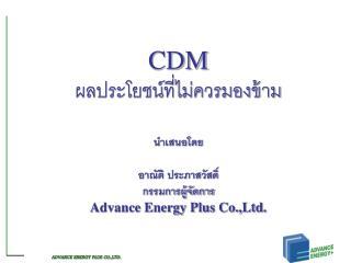 CDM ผลประโยชน์ จาก  CDM ตัวอย่างโครงการที่เข้าข่าย  CDM ผลประโยชน์จาก  CDM