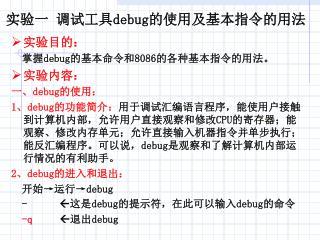 实验一 调试工具 debug 的使用及基本指令的用法