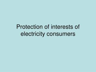 Protection of interests of electricity consumers