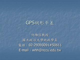 GPS 網形平差