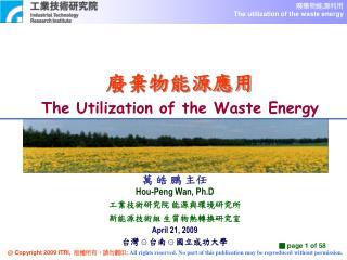 廢棄物能源應用 The Utilization of the Waste Energy