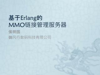 基于 Erlang 的 MMO 链接管理服务器