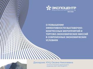 Докладчик:  КУЦ Оксана Николаевна