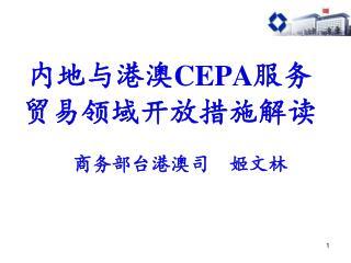 内地与港澳 CEPA 服务贸易 领域开放措施解读