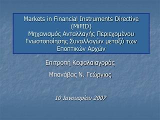 Επιτροπή Κεφαλαιαγοράς Μπανάβας Ν. Γεώργιος 1 0  Ιανουαρίου 2007