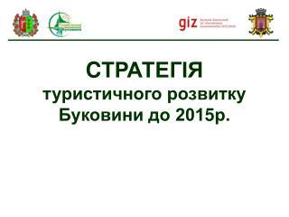 C ТРАТЕГІЯ туристичного розвитку Буковини до 201 5 р.