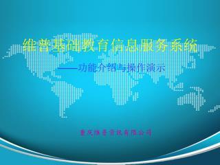 维普基础教育信息服务系统
