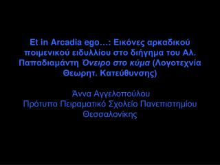 Et in Arcadia ego… (Και στην Αρκαδία εγώ...) :
