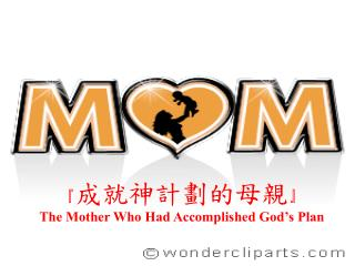 『 成就神計劃的母親 』 The Mother Who Had Accomplished God's Plan