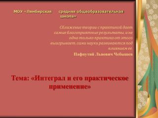 МОУ «Лямбирская      средняя общеобразовательная школа»
