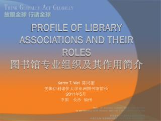 Profile of Library Associations and their roles 图书馆专业组织及其作用简介