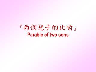 『 兩個兒子的比喻 』 Parable of two sons