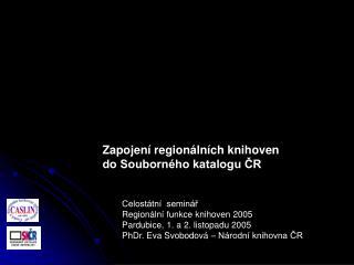 Celostátní  seminář  Regionální funkce knihoven 2005 Pardubice, 1. a 2. listopadu 2005