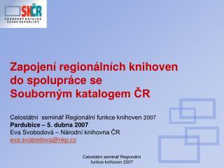 Zapojení regionálních knihoven  do spolupráce se  Souborným katalogem ČR