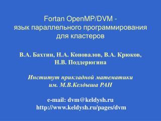OpenMP Fortran