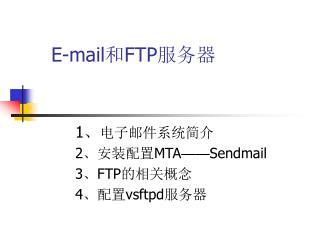E-mail 和 FTP 服务器