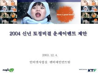 2004  신년 토정비결 운세이벤트 제안