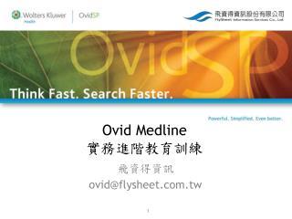 Ovid Medline 實務進階教育訓練