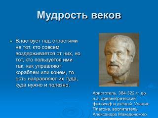 Мудрость веков