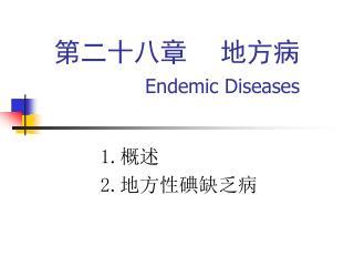 第二十八章    地方病 Endemic Diseases