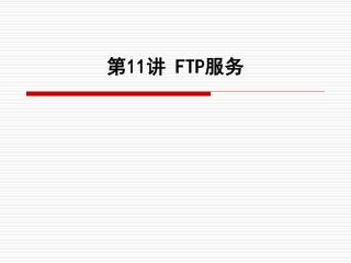 第 11 讲  FTP 服务