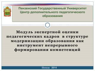 Пензенский Государственный  У ниверситет  Центр дополнительного педагогического образования