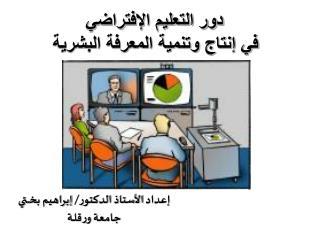 دور التعليم الإفتراضي  في إنتاج وتنمية المعرفة البشرية