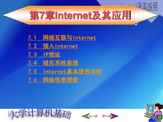 7.1  网络互联与 Internet  7.2  接入 Internet  7.3 IP 地址  7.4  域名系统原理  7.5 Internet 基本服务功能  7.6  网络信息搜索