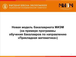 Новая модель  бакалавриата  МИЭМ (на  примере программы  обучения бакалавров по направлению