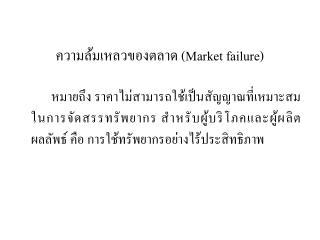 ?????????????????? ( Market failure)