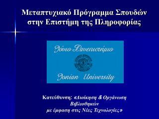 Μεταπτυχιακό Πρόγραμμα Σπουδών  στην Επιστήμη της Πληροφορίας