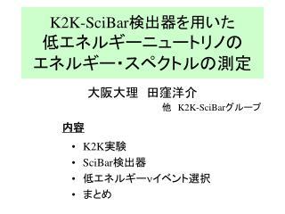 K2K-SciBar 検出器を用いた 低エネルギーニュートリノの エネルギー・スペクトルの測定
