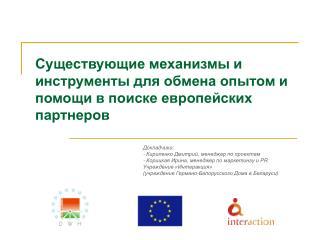 Существующие механизмы и инструменты для обмена опытом и помощи в поиске европейских партнеров