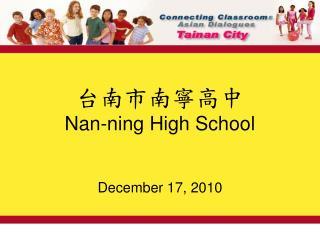 台南市南寧高中 Nan-ning High School