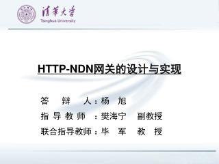 HTTP-NDN 网关的设计与实现