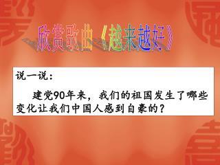 说一说:    建党 90 年来,我们的祖国发生了哪些变化让我们中国人感到自豪的?