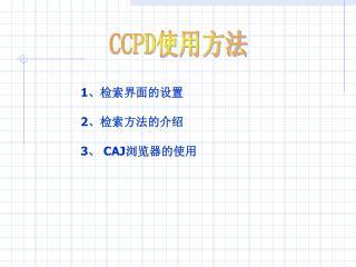 CCPD 使用方法