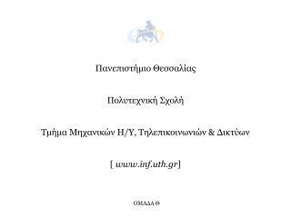 Πανεπιστήμιο Θεσσαλίας Πολυτεχνική Σχολή Τμήμα Μηχανικών Η/Υ, Τηλεπικοινωνιών & Δικτύων