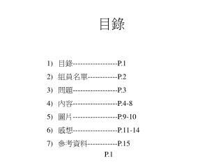 目錄 ------------------P.1 組員名單 ------------P.2 問題 ------------------P.3 內容 ------------------P.4-8