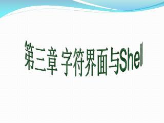 第三章 字符界面与 Shell