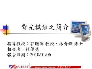 指導教授:郭聰源 教授、林奇鋒 博士 報告者:林傳堯 報告日期: 2010/01/06