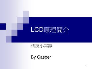 LCD 原理簡介