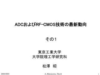 ADC および RF-CMOS 技術の最新動向
