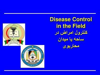 Disease Control in the Field کنترول امراض  در ساحه یا میدان محاربوی
