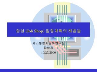 잡샵  (Job Shop)  일정계획의 해법들