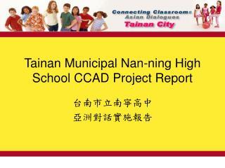 Tainan Municipal Nan-ning High School CCAD Project Report