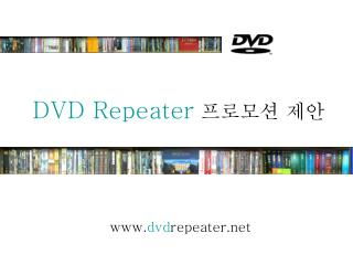 DVD Repeater 프로모션 제안