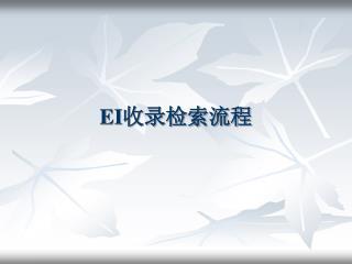 EI 收录检索流程
