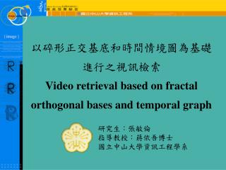??????????????????????? Video retrieval based on fractal orthogonal bases and temporal graph