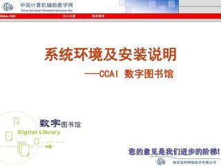 系统环境及安装说明 ---CCAI  数字图书馆
